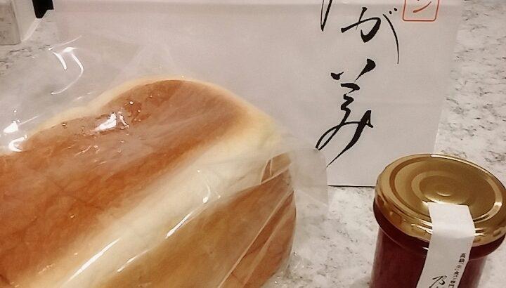高級生食パン乃が美