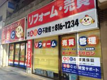 ABC不動産浜町店リニューアルオープン!