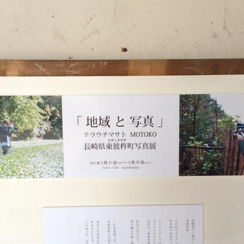 東彼杵町写真展「地域と写真」