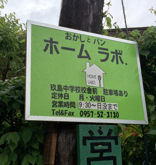 大村のパン屋さん★ホームラボ