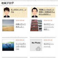 ABC不動産社員ブログ★リニューアル