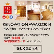 リノベーションアワード2014公開!