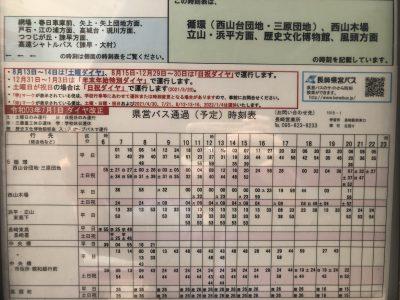 長崎駅前東口の時刻表